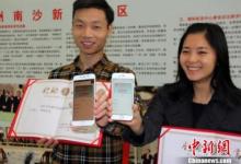 """广州签发首张""""微信身份证"""""""