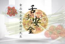 2017年食品检测标准相继颁布