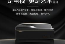 开启巨幕人生!PPTV激光电视不止是大!