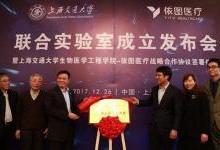 上海交大与依图医疗成立联合实验室