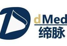 缔脉携手Medidata提升中国临床开发能力