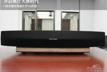 开启客厅大屏时代 极米激光电视A1Pro评测