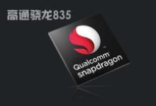 三星S8、小米6频繁重启疑与骁龙835电源管理设计有关