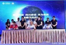 华为物联网芯片与系统技术已拿下中国单车市场