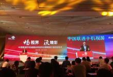 中国联通发布三大移动视频业务