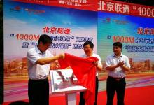 北京联通首个千兆示范小区授牌落户通州
