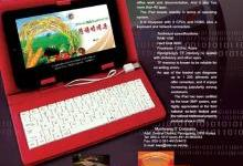 苹果傻眼! 朝鲜科技公司推新款平板电脑并取名