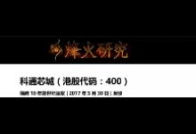科通芯城再遭暴击 烽火研究发起第二轮进攻