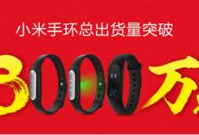 小米手环或成可穿戴王者,都是Fitbit走下坡路送助攻?