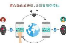 """小亿发布首款""""情侣互动"""" 智能手表"""