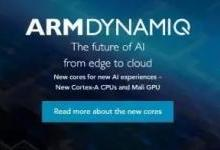 ARM发布首款DynamIQ技术处理器