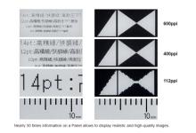 JDI展示像素密度高达600ppi的电子墨水屏
