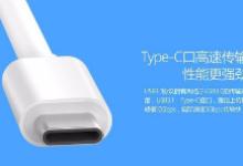 """安卓手机""""最终之选"""" Type-C有啥好?"""