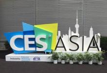 2017亚洲CES展上不能错过的几大看点
