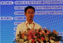 亨通陈伟:突破海洋光纤三大关键技术 挺进深海