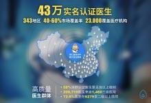 杏仁医生1年内仅在线咨询流水超1.8亿元