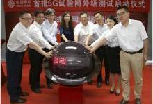 5G试验网苏州开测 江苏移动力争2020年实现5G商用
