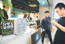 中国共享经济发展速度让世界羡慕 但被指共享过度