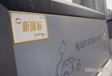 【大调查】揭晓四家充电桩企业现状