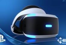 目前专用VR和AR设备普及率依旧处于较低状态