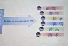 微视酷如何看待VR+教育市场?