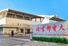 北邮将在雄安新区建设互联网研究中心,研究5G网络