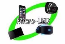 近年国际厂商投入Micro LED都有何动作?