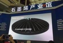 泰启力飞与信达光电将联合开发石墨烯散热器模组