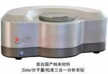 首台国产纳米颗粒Zeta电位分析仪研制成功