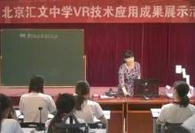 VR技术真正走进高中课堂