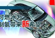 燃料电池汽车或迎快发展 可燃冰为制氢带来新希望
