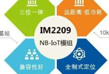 小模组·大生态 新华三正式发布NB-IoT模块