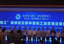 欧普、阳光等四企业入选中国轻工业百强企业