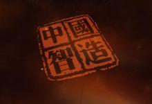 """国人不看好的""""中国智造""""在境外红了"""