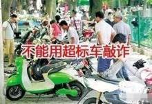 大局已定 低速电动汽车6大政策公布!