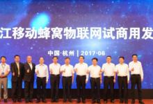 中国移动浙江公司宣布蜂窝物联网全省试商用