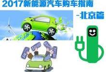 2017新能源汽车购车指南(北京篇)