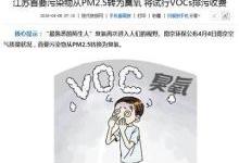 光电离怎么从头治理VOCs?