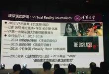 想要随时随地看VR+新闻?你至少还要再等10年