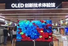 显示产业要变天 访OLED创新技术体验馆