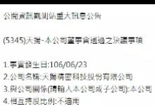 业务转型 深圳一家元器件公司宣布解散