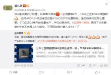 麒麟970曝光 未采用Cortex-A75核心?