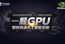 GPU释放人工智能全新潜力 英伟达何以成为AI大赢家