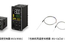 欧姆龙推出人工智能温度控制器