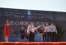 """机器人教练阿尔法2号发布 中国开启人工智能""""新纪元"""""""