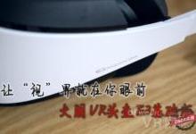 大朋VR头盔E3基础版体验