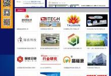 2017中国光伏在线展会首日亮点回顾