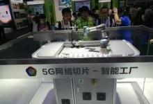 """车联网、智能工厂助力 5G""""出镜""""率高"""