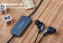 三星EO-IG950智能降噪耳机体验