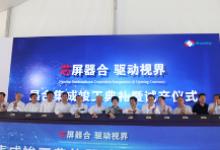 安徽第一座12寸厂 合肥晶合晶圆厂竣工试产